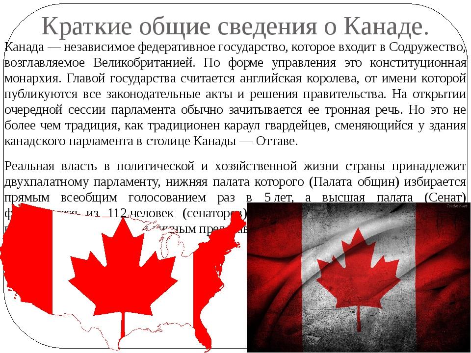 Краткие общие сведения о Канаде. Канада — независимое федеративное государств...