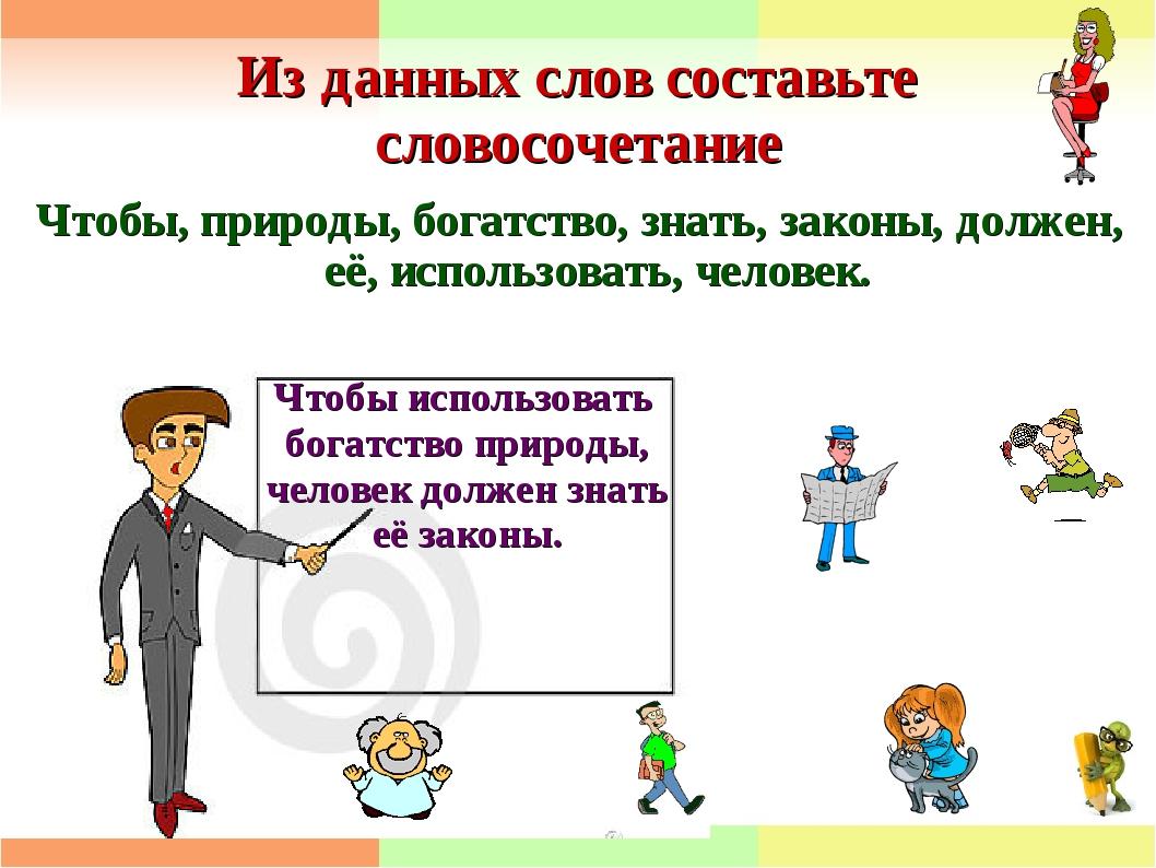 Из данных слов составьте словосочетание Чтобы, природы, богатство, знать, зак...