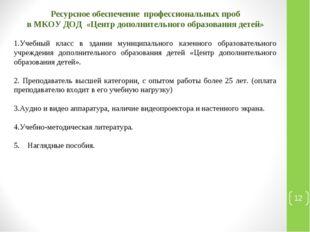 * Ресурсное обеспечение профессиональных проб в МКОУ ДОД «Центр дополнительно