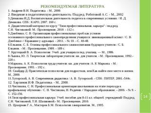 * РЕКОМЕНДУЕМАЯ ЛИТЕРАТУРА 1. Андреев В.И. Педагогика. - М., 2000. 2. Введени