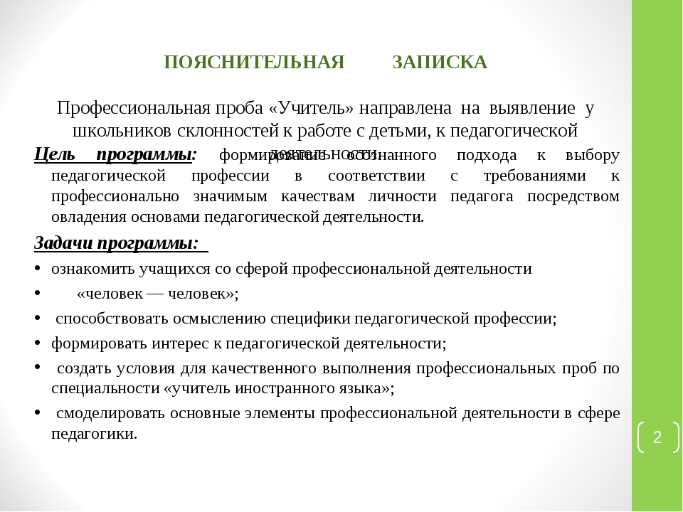 ПОЯСНИТЕЛЬНАЯ ЗАПИСКА Профессиональная проба «Учитель» направлена на выявлен...