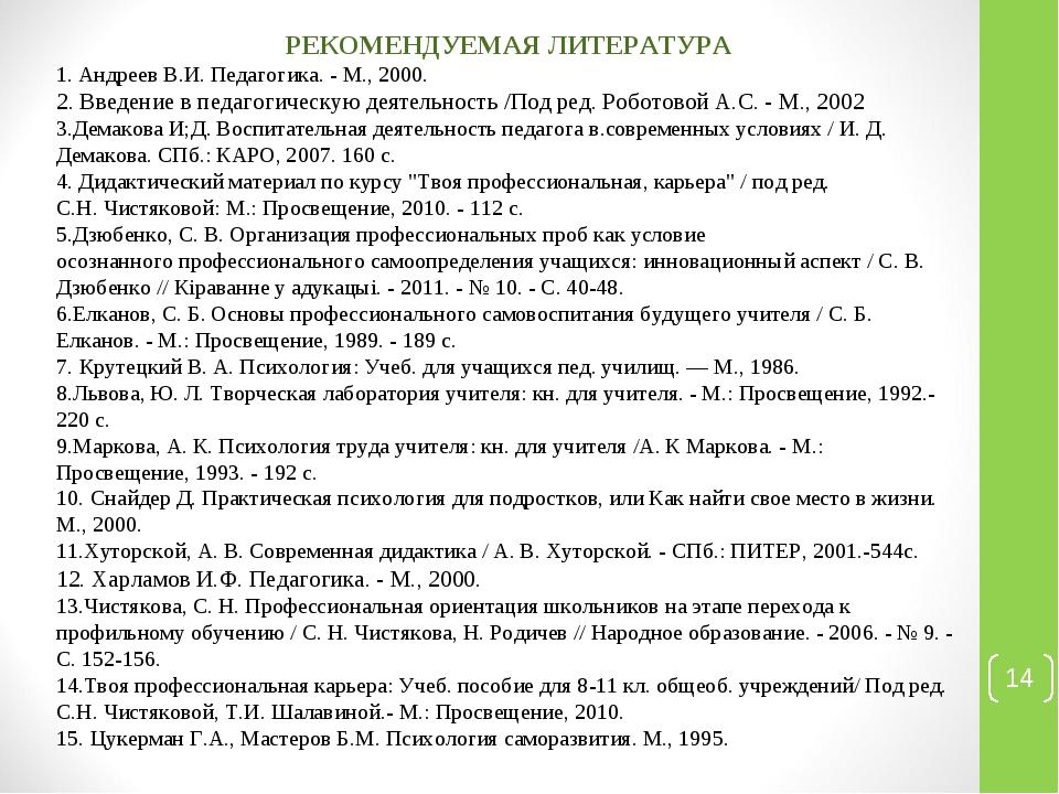 * РЕКОМЕНДУЕМАЯ ЛИТЕРАТУРА 1. Андреев В.И. Педагогика. - М., 2000. 2. Введени...