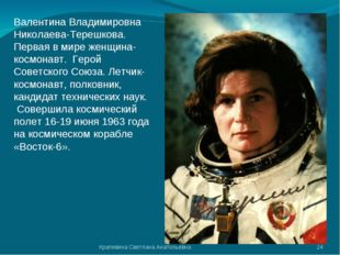 Валентина Владимировна Николаева-Терешкова. Первая в мире женщина-космонавт.