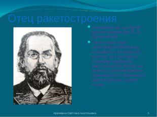 Отец ракетостроения Большой вклад в развитие ракетостроения внес К.Э. Циолков