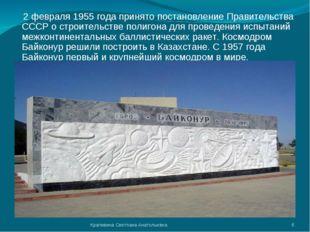 2 февраля 1955 года принято постановление Правительства СССР о строительстве
