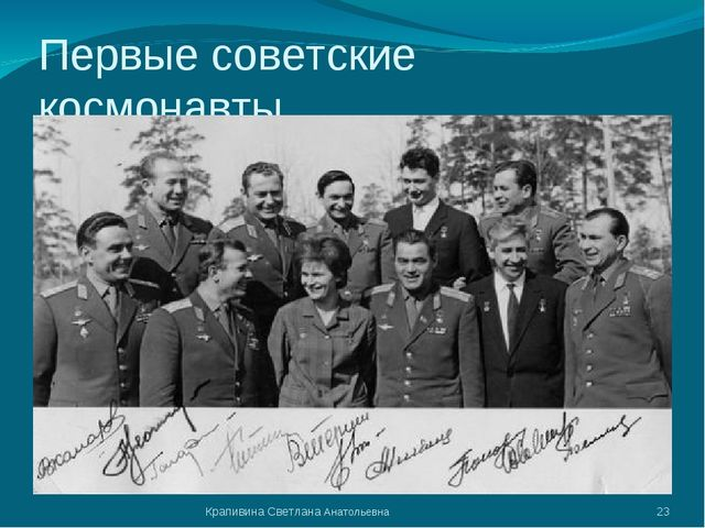 Первые советские космонавты * Крапивина Светлана Анатольевна Крапивина Светла...