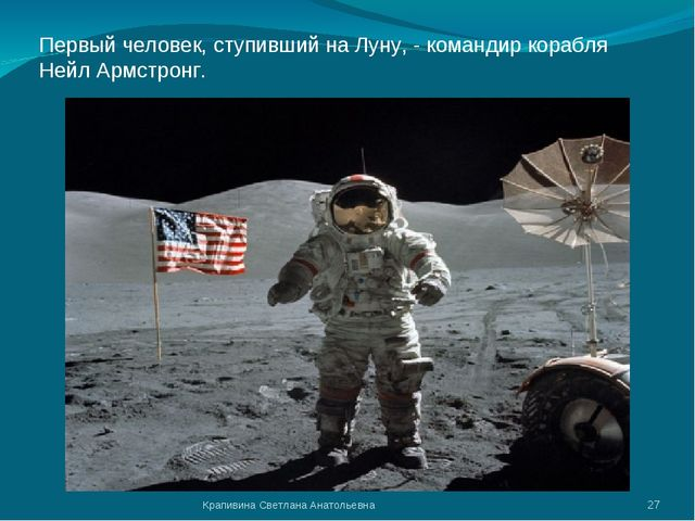 Первый человек, ступивший на Луну, - командир корабля Нейл Армстронг. * Крапи...