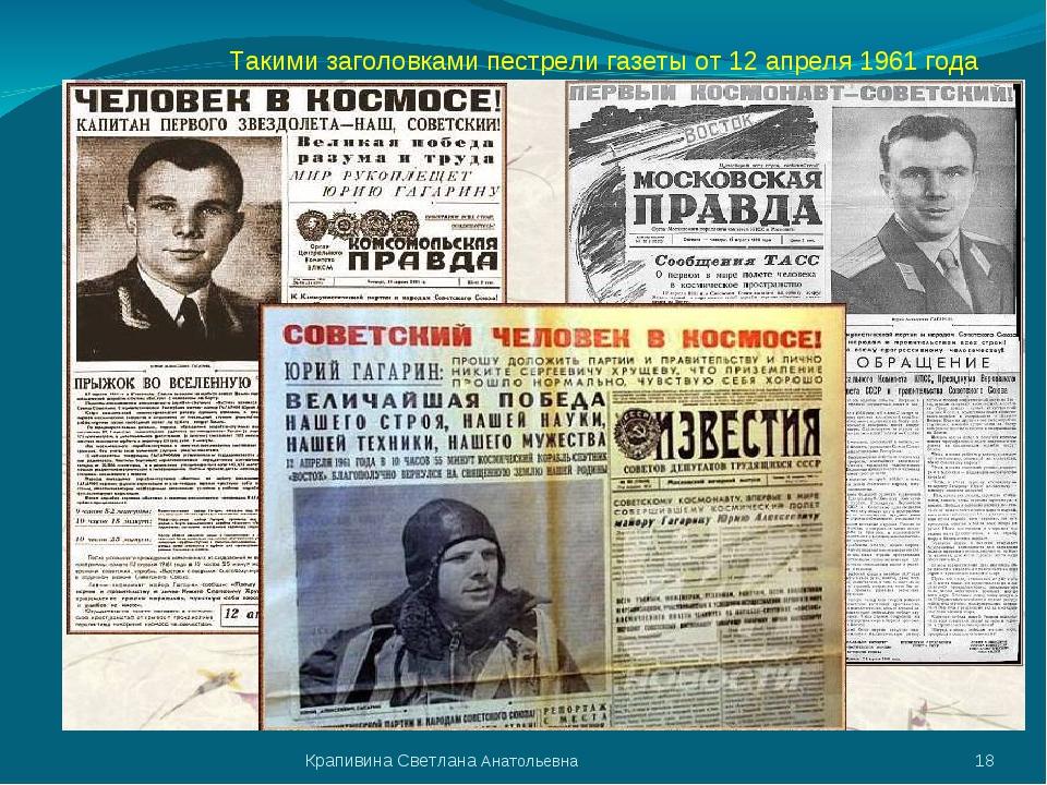 * Крапивина Светлана Анатольевна Такими заголовками пестрели газеты от 12 апр...