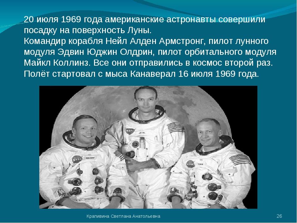 20 июля 1969 года американские астронавты совершили посадку на поверхность Лу...