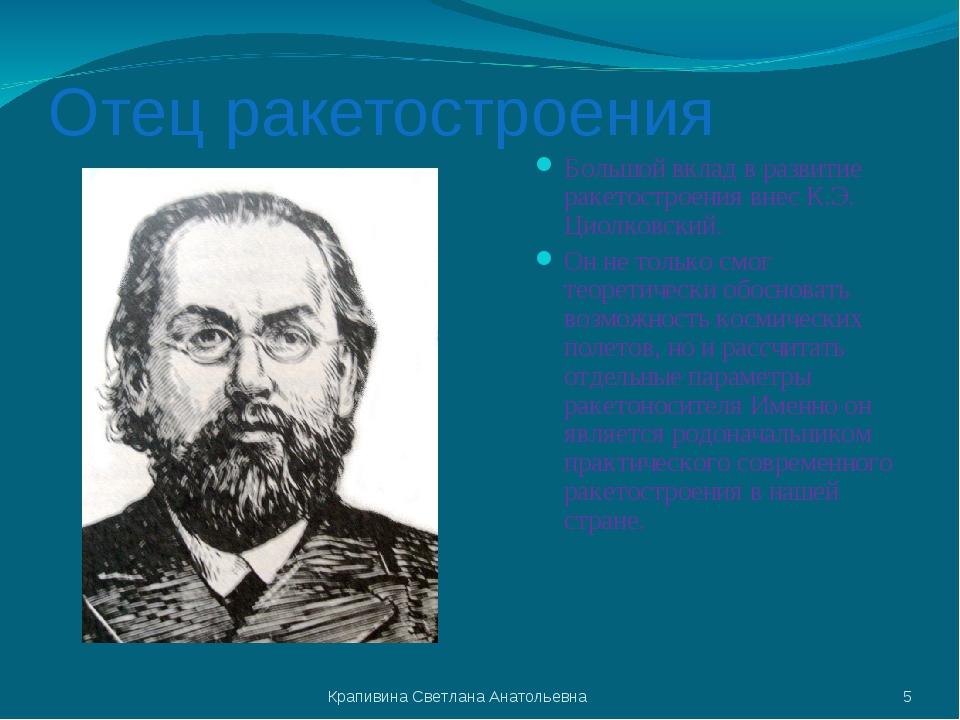 Отец ракетостроения Большой вклад в развитие ракетостроения внес К.Э. Циолков...