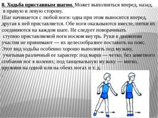 8. Ходьба приставным шагом. Может выполняться вперед, назад, в правую и левую