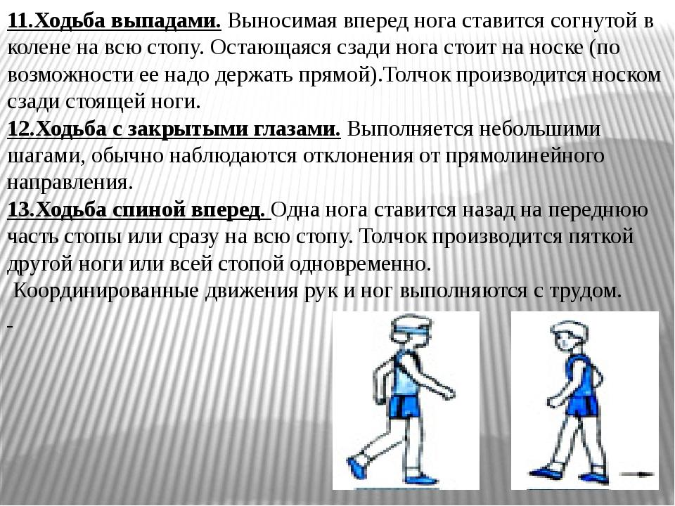 11.Ходьба выпадами. Выносимая вперед нога ставится согнутой в колене на всю с...