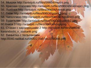 54. Мышки http://antalpiti.ru/files/99604/myshi.png 55. Красная Шапочка http: