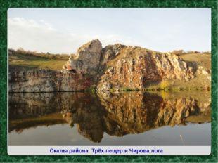 Скалы района Трёх пещер и Чирова лога