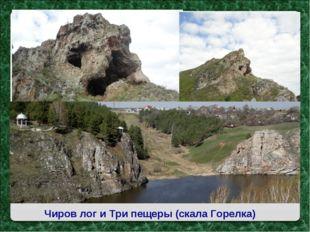 Чиров лог и Три пещеры (скала Горелка)