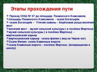 Этапы прохождения пути Проезд СОШ № 37 до площади Ленинского Комсомола площад