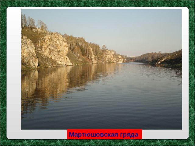 Мартюшовская гряда