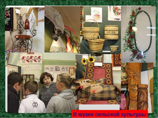 В музее сельской культуры