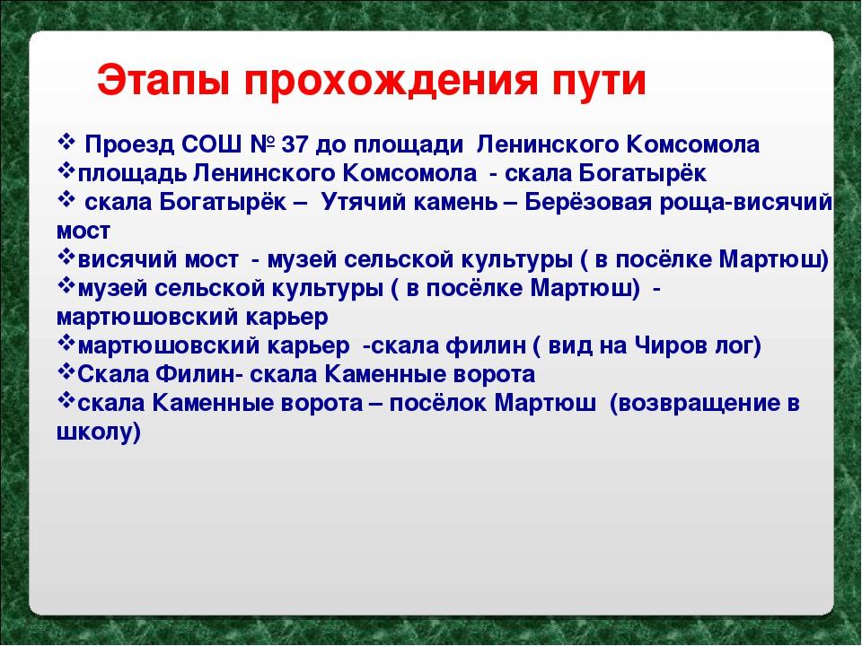 Этапы прохождения пути Проезд СОШ № 37 до площади Ленинского Комсомола площад...