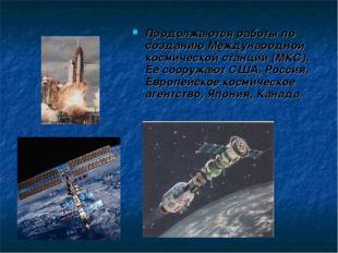 Продолжаются работы по созданию Международной космической станции (МКС). Ее с