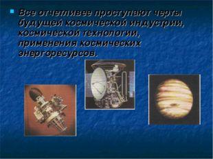 Все отчетливее проступают черты будущей космической индустрии, космической те