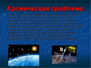 Космическая проблема. Космос - среда для человека новая, пока еще не обжитая.