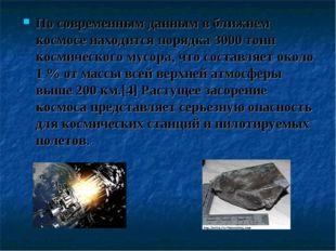 По современным данным в ближнем космосе находится порядка 3000 тонн космическ