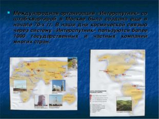 Международная организация «Интерспутник» со штаб-квартирой в Москве была созд