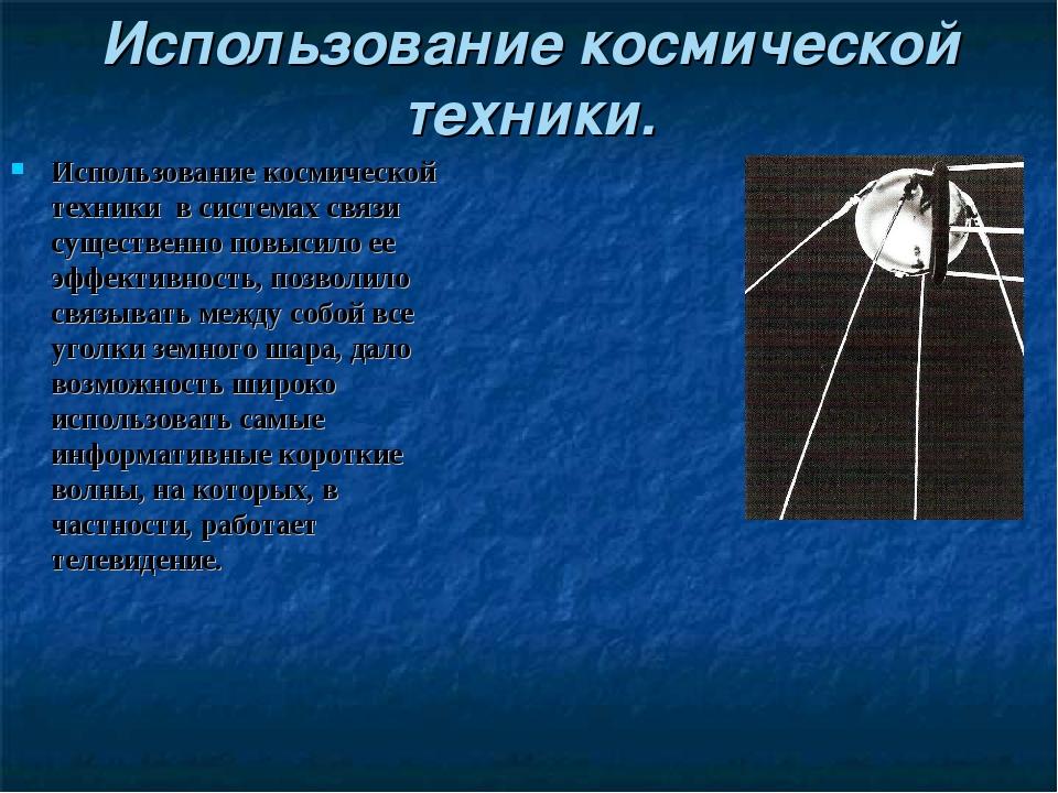Использование космической техники. Использование космической техники в систем...