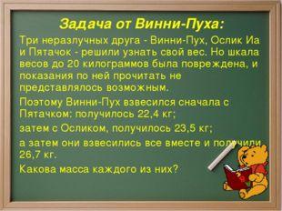 Задача от Винни-Пуха: Три неразлучных друга - Винни-Пух, Ослик Иа и Пятачок -