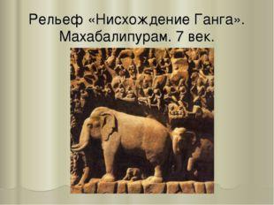 Рельеф «Нисхождение Ганга». Махабалипурам. 7 век.
