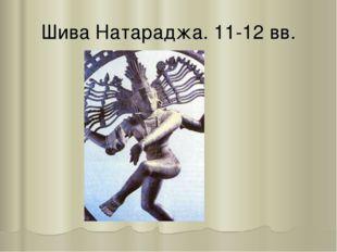 Шива Натараджа. 11-12 вв.