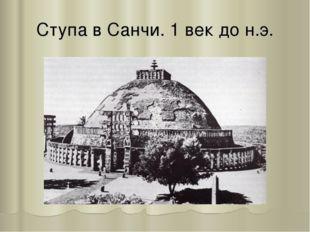 Ступа в Санчи. 1 век до н.э.