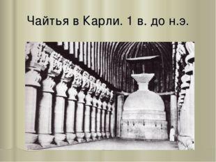 Чайтья в Карли. 1 в. до н.э.