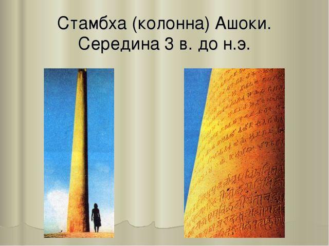 Стамбха (колонна) Ашоки. Середина 3 в. до н.э.