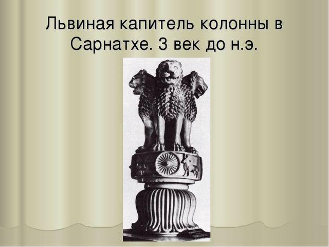 Львиная капитель колонны в Сарнатхе. 3 век до н.э.