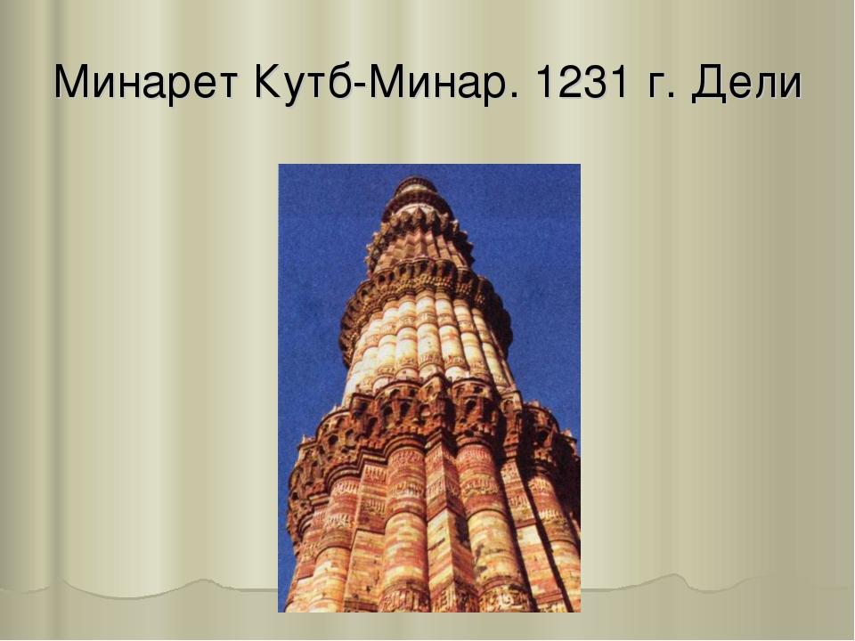 Минарет Кутб-Минар. 1231 г. Дели