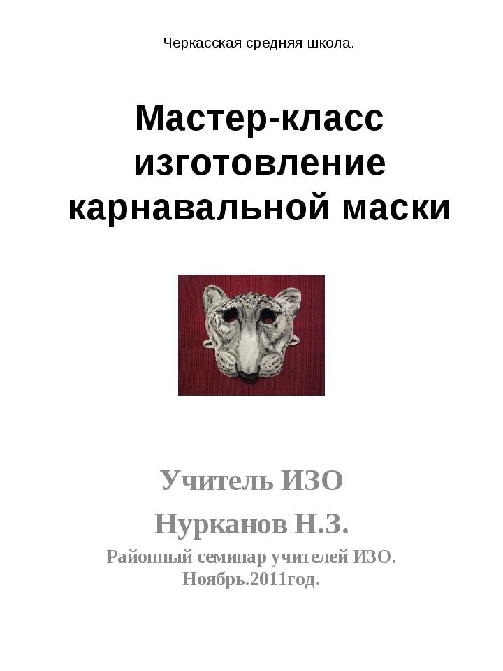 Мастер-класс изготовление карнавальной маски Учитель ИЗО Нурканов Н.З. Район...