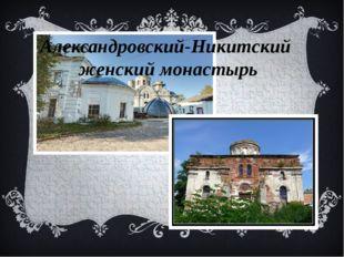 Александровский-Никитский женский монастырь