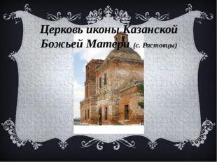 Церковь иконы Казанской Божьей Матери (с. Растовцы)