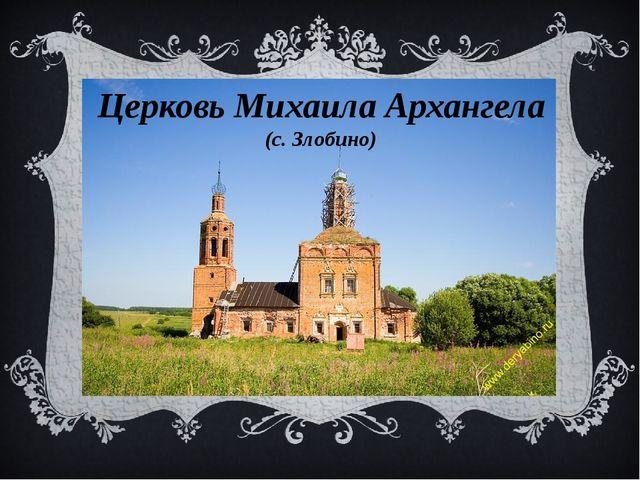 Церковь Михаила Архангела (с. Злобино)