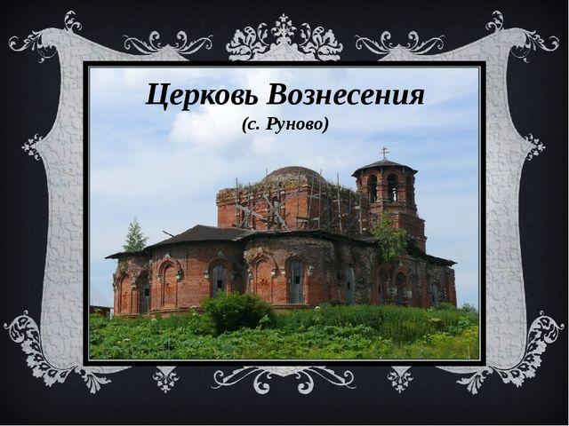 Церковь Вознесения (с. Руново)