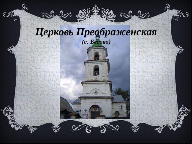 Церковь Преображенская (с. Бесово)