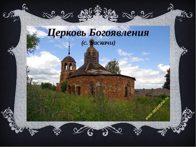 Церковь Богоявления (с. Баскачи)