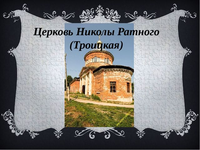 Церковь Николы Ратного (Троицкая)