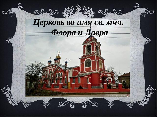 Церковь во имя св. мчч. Флора и Лавра