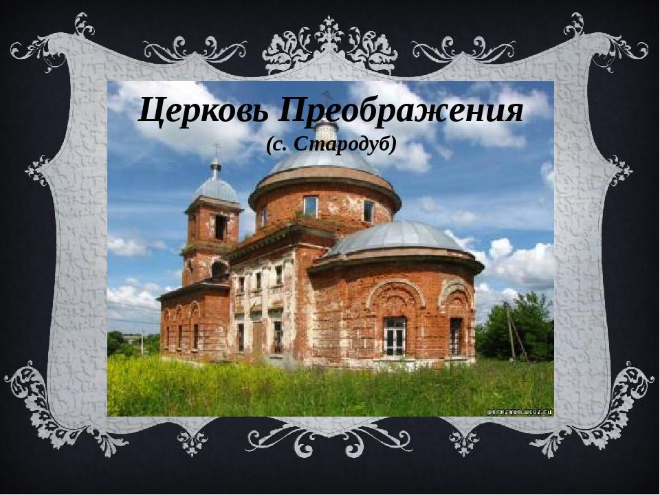 Церковь Преображения (с. Стародуб)
