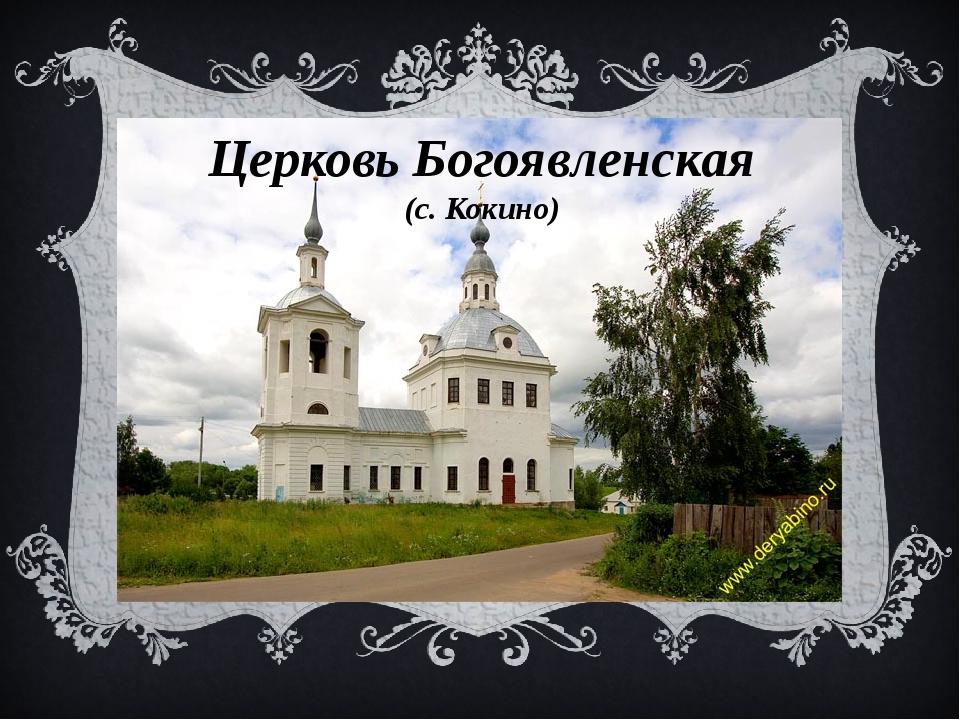 Церковь Богоявленская (с. Кокино)