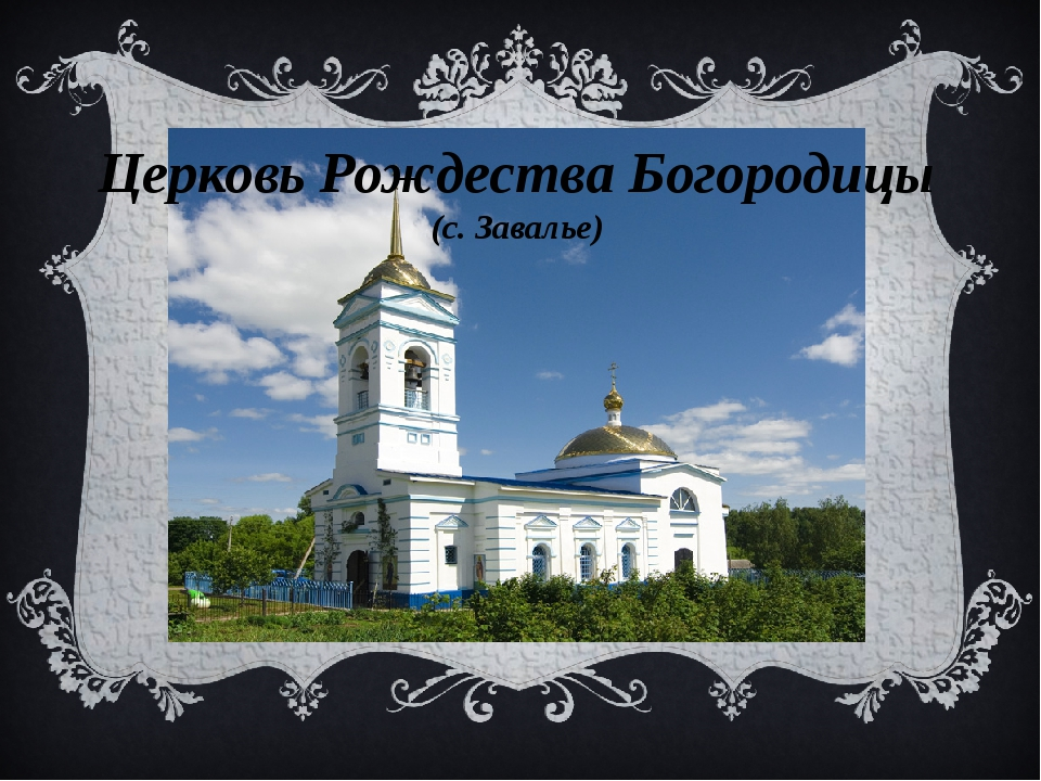 Церковь Рождества Богородицы (с. Завалье)