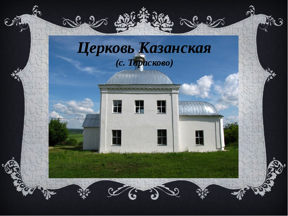 Церковь Казанская (с. Тарасково)